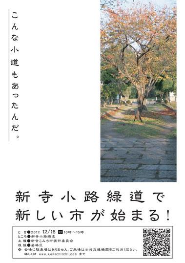 20121216komichiichi.jpg