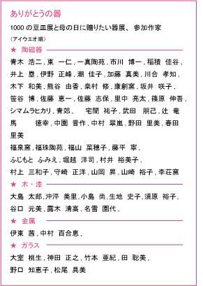 2013伊勢丹DM2.jpg
