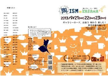 2013笠間.jpg