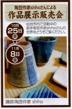 2013.10アークオアシスデザイン広告.jpg