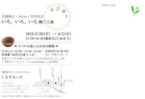 初夏凛々2.jpg