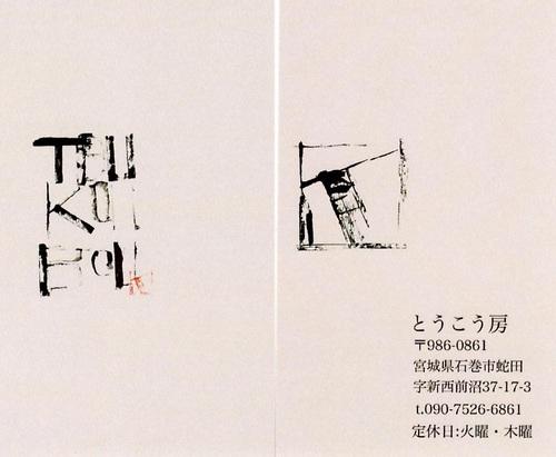 とうこう房ショップカード.jpg