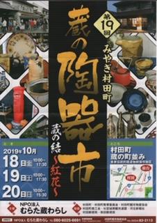 19回村田ポスター.jpg